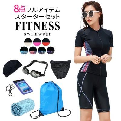 体型カバー フィットネス水着 8点セット レディース セパレート ハーフパンツ 半袖 大きいサイズ メガネ キャップ タオル 袋 黒 S-5Lサイズ