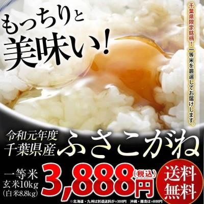 米 10kg 玄米 新米 令和2年 千葉県産 ふさこがね お米 こめ 千葉産 白米 精米 無料 送料無料  ※地域によりまして別途送料が発生致します。 2WEEKS0318