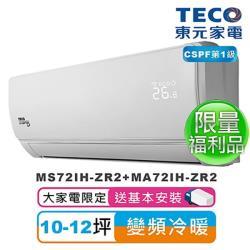 (福利品)TECO東元 10-12坪一對一雅適變頻冷暖空調 MS72IH-ZR2+MA72IH-ZR2