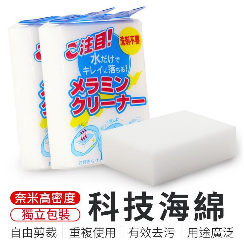 神奇海綿 科技海綿 萬能海綿 神奇奈米海綿 奈米清潔海綿 神奇魔術泡棉 去汙 清潔 耐用 廚房 皮椅 除垢