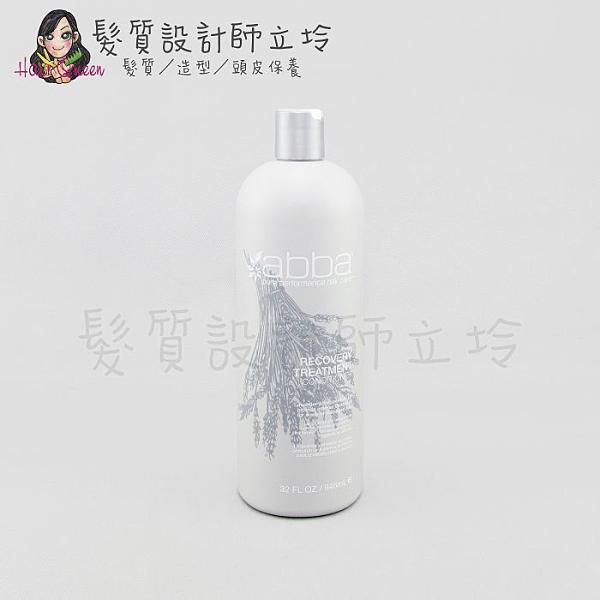 立坽『深層護髮』凱蔚公司貨 ABBA 藜麥重建護髮劑946ml(原狼豆胜肽) IH16