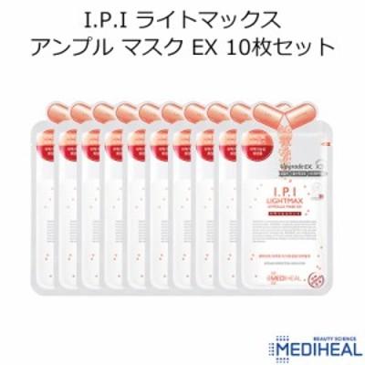 『MEDIHEAL・メディヒール』I.P.I ライトマックス アンプル マスク EX 10枚セット【韓国コスメ】【IPI】