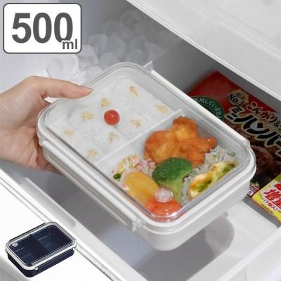 お弁当箱 1段 まるごと冷凍弁当 500ml ランチボックス 保存容器 ( 弁当箱 作り置き レンジ対応 食洗機対応 シンプル 一段 仕切りつき )