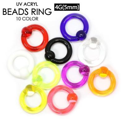 CBR UV アクリル キャプティブ ビーズ リング 4G (5mm)カラー色々 ボディピアス キャプティブ ビーズリング BCR ボール クロージャー リング【メール便対応】┃