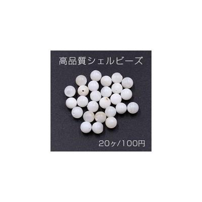 高品質シェルビーズ 丸玉 6mm 天然素材 ホワイト【20ヶ】