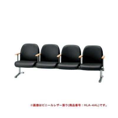 【法人限定】ロビーチェア LA-4A 4人用 背付 肘付き 待合室 椅子