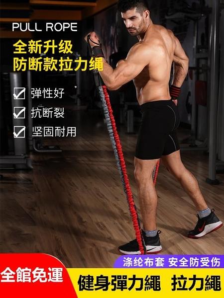 拉力器 彈力繩健身男彈力帶胸肌訓練拉力帶力量健身器材家用拉力繩阻力帶【八折搶購】