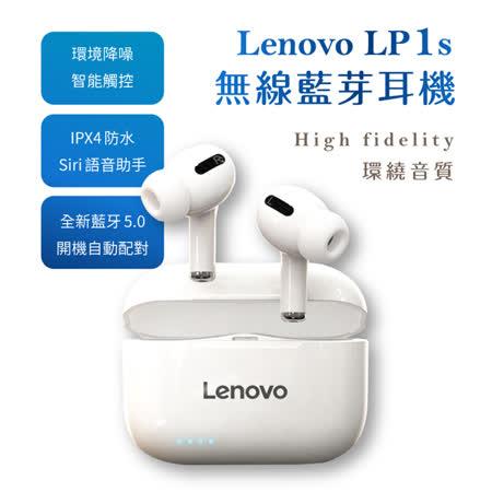 聯想LP1s 真無線藍牙耳機 無線耳機 跑步 運動 坐車 IPX4 藍芽5.0 蘋果安卓