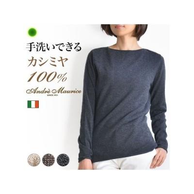 カシミヤ 100% セーター 洗濯できる レディース イタリア製 プルオーバー カシミア 100 カットソー ニット 丸首 クルーネック ラウンド