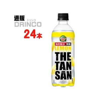 炭酸 カナダドライ ザ タンサン レモン 490ml ペットボトル 24 本 ( 24 本 × 1 ケース ) コカ コーラ