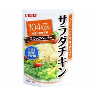 送料無料 いなば食品 サラダチキン ブラックペッパー 90g×8袋入