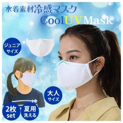 マスク 2枚セット 水着生地 繰り返し洗える UVカット ノーズワイヤー 3D 立体 紐調節機能付き 裏ポケット付き mask2888