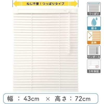 1cm単位 プロ仕様「つっぱりブラインド」幅43cm×高72cm 遮熱・耐水  ctb835T-43x72r48 1セット トーソー(直送品)
