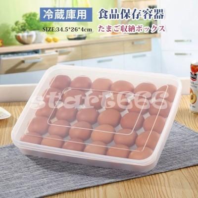 卵ケース 卵収納ボックス 冷蔵庫用 卵用 持ち運び 大容量 たまご