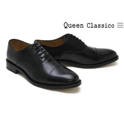 クインクラシコ / QueenClassico メンズ ドレスシューズ 717bk ストレートチップ(キャップトゥ) ブラック