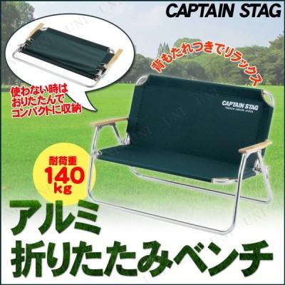CAPTAIN STAG(キャプテンスタッグ) CS アルミ 背付きベンチ グリーン M-3882
