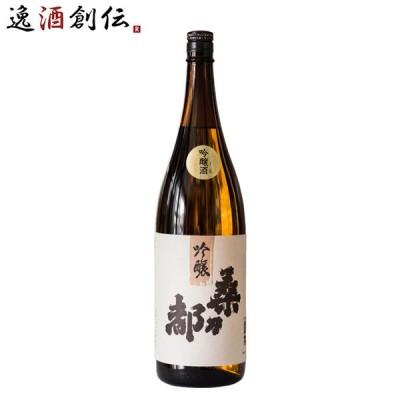 桑乃都 特撰吟醸 1800ml 1.8L 小澤酒造場 日本酒