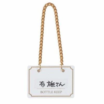 シンビ ボトルキーパー (10枚入) BM-1 白 PBTF702