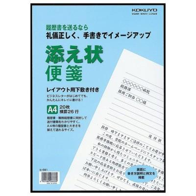 コクヨ 添え状便箋 A4 横罫 26行 20枚 ヒ-581