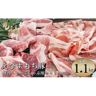 BG16◇淡路島産豚肉 焼肉・しゃぶしゃぶセット 1.1kg