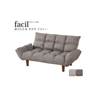 facil【ファーシル】折りたたみカウチソファ ブラウン