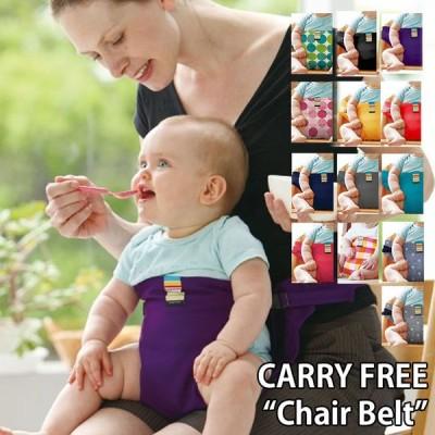 "メール便無料 CARRY FREE ""Chair Belt"" 在庫有"