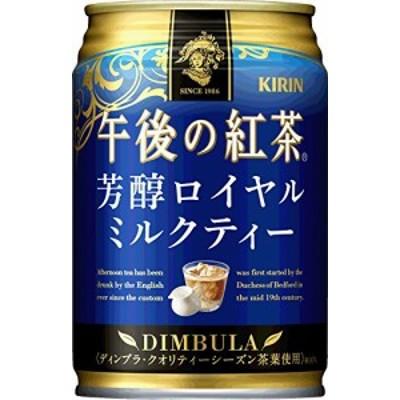 キリン 午後の紅茶 芳醇ロイヤルミルクティー 缶 (280g×24本)