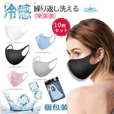 10/20枚入り!冷感マスク夏用接触冷感ひんやり洗えるマスク夏アイスシルク涼しいメンズレディース繰り返し使えるクール通気性耐久性