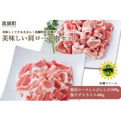 ns <高鍋町産 佐藤ファーム 美味しい肩ロース肉セット合計1.9kg>翌月末迄に順次出荷