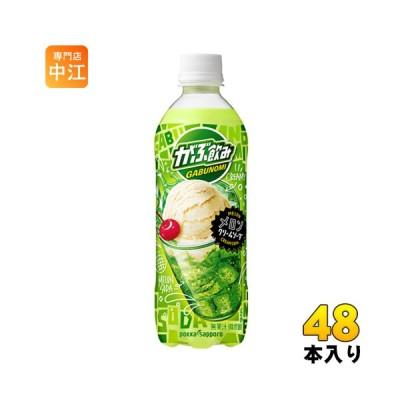 ポッカサッポロ がぶ飲みメロンクリームソーダ 500ml ペットボトル 48本 (24本入×2 まとめ買い)