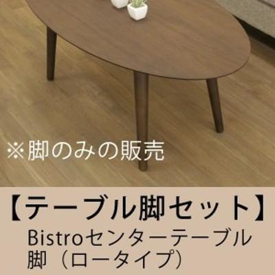 アーネオリジナルBistro ビストロセンターテーブル用 脚 ロータイプ ※脚のみ