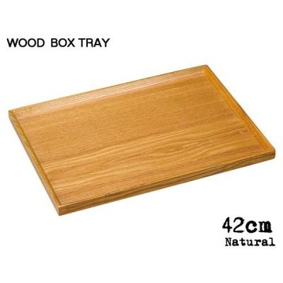 木製BOXTRAY・ナチュラル42cmボックストレー<br>【幅42cm・木製トレイ・ウッドトレー・お盆・雑貨】【trys光】