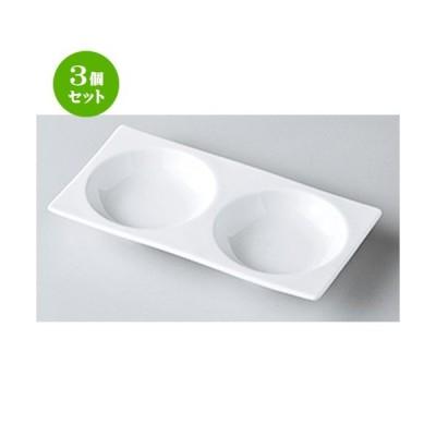 3個セット モダンスタイル 洋食器 / プラージュ2psディッシュ 寸法:19 x 9.7 x 2.5cm