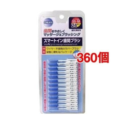 スマートイン 歯間ブラシ ( 24本入*360個セット )