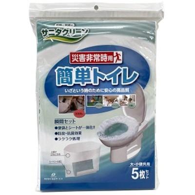 即日出荷 サニタクリーン 災害非常時用 簡単トイレ 1日用5枚入り