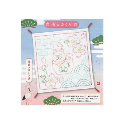 オリムパス 刺し子花ふきん 〜戌とさくら〜 SK-343