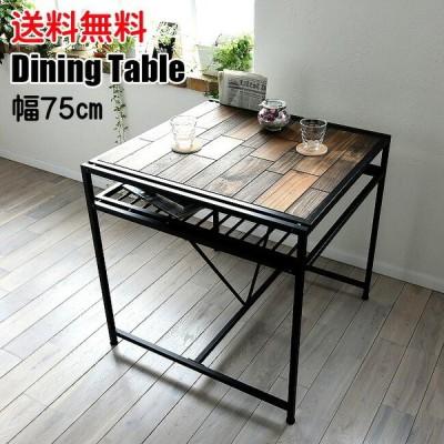 ダイニングテーブル 2人掛け 幅75cm 木製食卓 カントリーダイニング ダイニング パイン材 アイアン おしゃれ