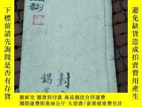 二手書博民逛書店醫宗金鑑罕見卷四 (編輯外科心法要訣)Y193048