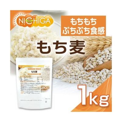 もち麦 900g もちもちぷちぷち新食感 [02] NICHIGA(ニチガ)