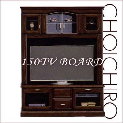 テレビボード 150cm ハイタイプ TVボード 飾り棚 リビング収納 TV台 TVボード 開梱設置無料
