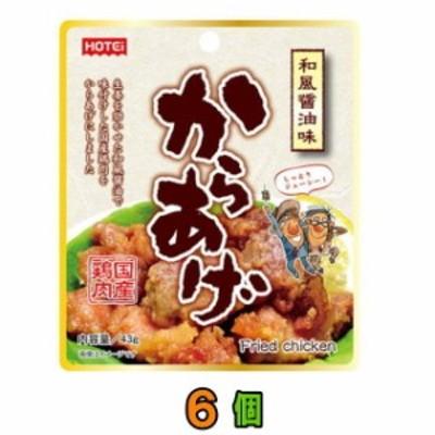 【ネコポス送料無料】ホテイフーズコーポレーション からあげ和風醤油味 43g×6袋(メール便)