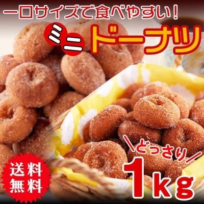 ドーナツ 一口 簡易梱包 懐かしい 大量 業務用 洋菓子  どっさり 1kg (250g×4袋)