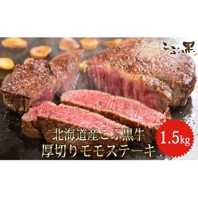 北海道産黒毛和牛【こぶ黒】厚切りモモステーキ1.5kg