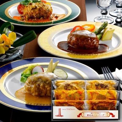 内祝い 内祝 お返し お取り寄せグルメ 惣菜 ギフト セット 3種のソースで味わう煮込みハンバーグ 横浜ロイヤルパークホテル メーカー直送