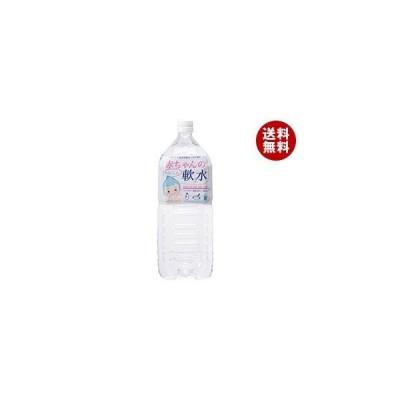送料無料 赤穂化成 赤ちゃんの軟水 2Lペットボトル×6本入