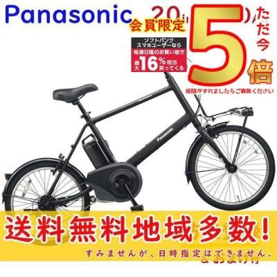 パナソニック ベロスター・ミニ BE-ELVS072B ミッドナイトブラック 20インチ 2020年モデル ミニベロ 電動アシスト自転車 8A