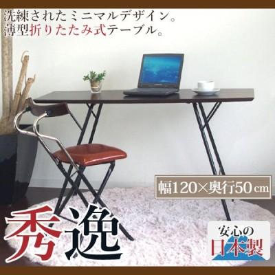 折り畳み式テーブル ワークデスク 作業テーブル 簡易テーブル 薄型デスク 耐荷重30kg 書斎 リビング 幅120cm 完成品 日本国産 送料無料