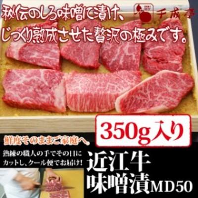 牛肉 近江牛 味噌漬 MD50 お肉ギフト のしOK お中元 ギフト