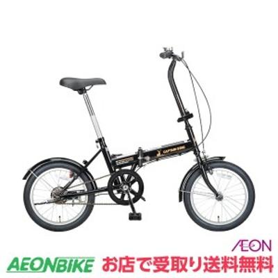 折りたたみ 自転車 キャプテンスタッグ (CAPTAIN STAG) ミニオ FDB161 ブラック 変速なし 16型 お店受取り限定