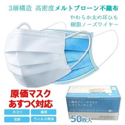 マスク 箱 50枚 当日出荷 メルトブローン 不織布マスク 白 ブルー 三段プリーツ やわらか ゴム 大人用 使い捨て 在庫あり 原価マスク